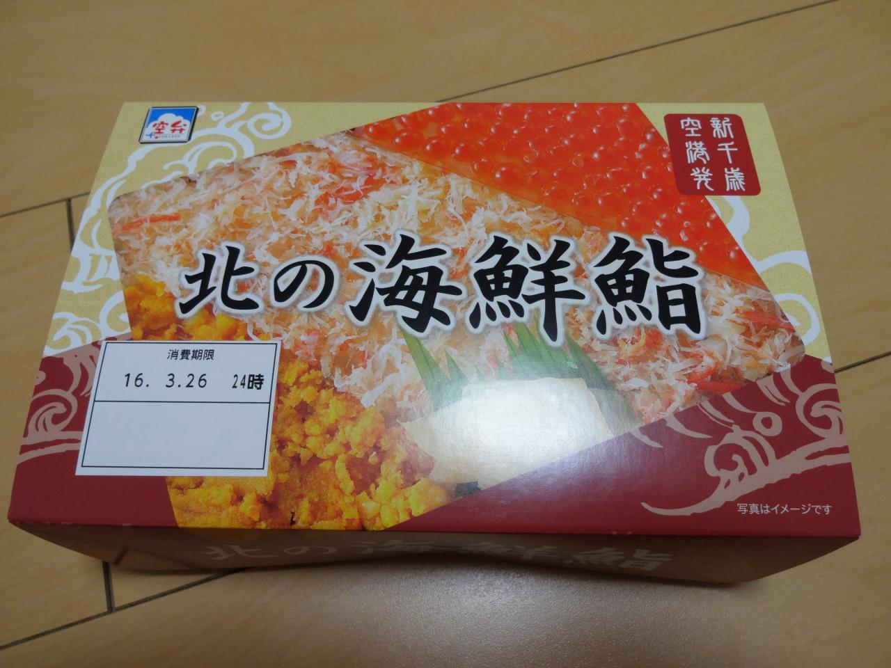 駅弁20130823-004