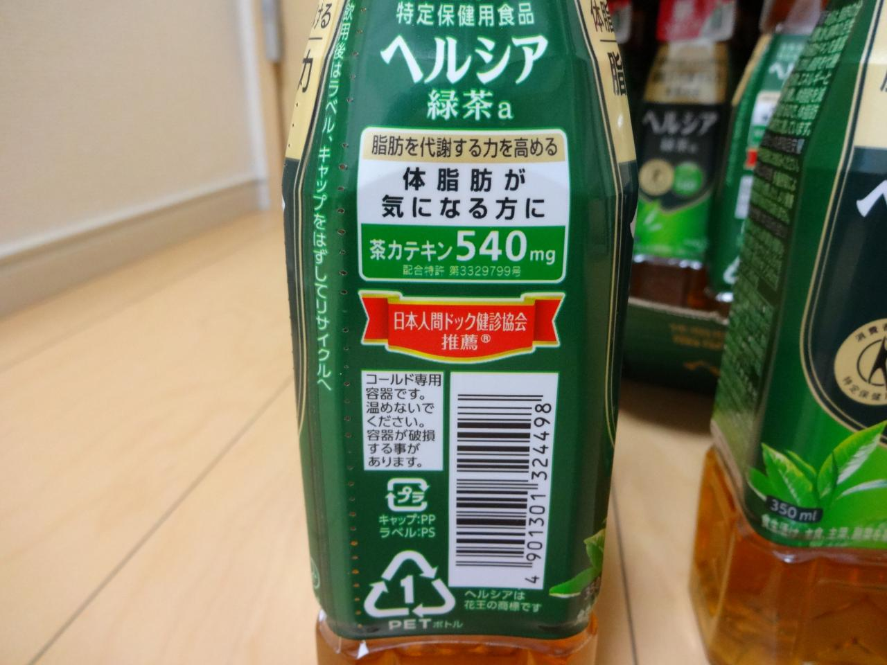 新ヘルシア緑茶20160822-002