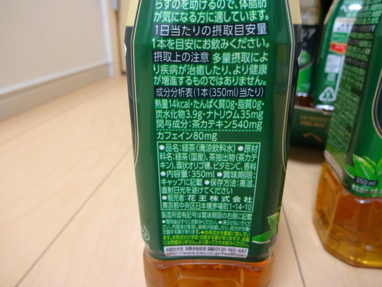 新ヘルシア緑茶20160822-004
