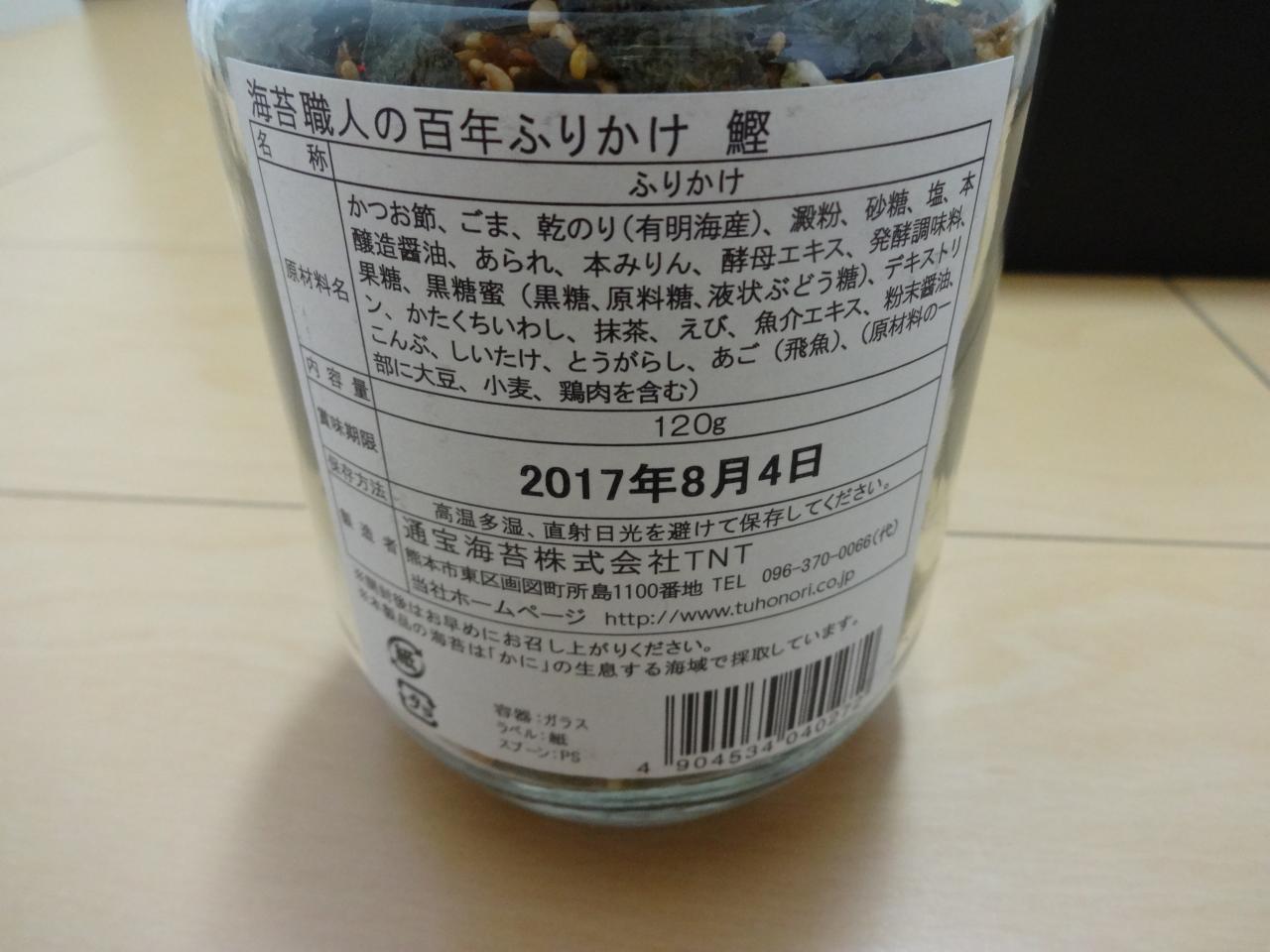 通宝海苔20160926-006