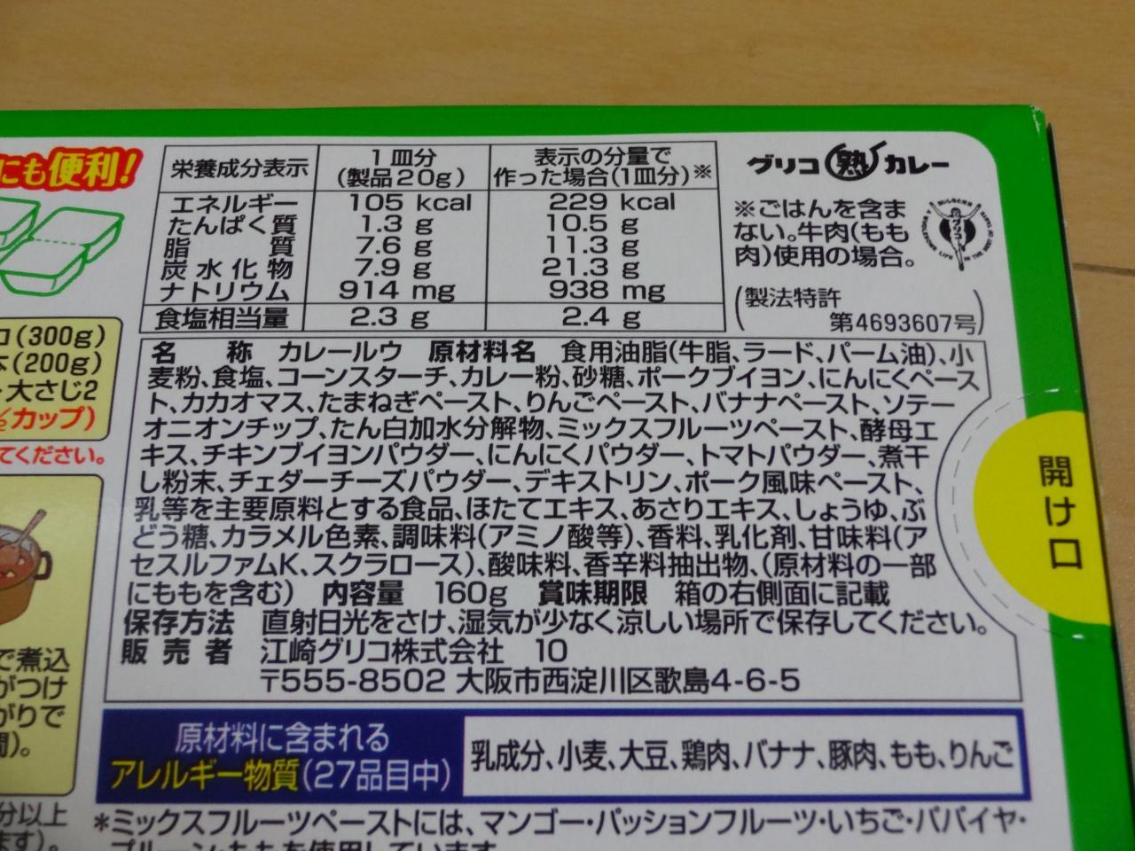 熟カレー20160911-003