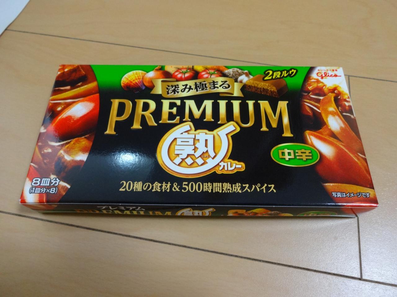 熟カレー20160911-002