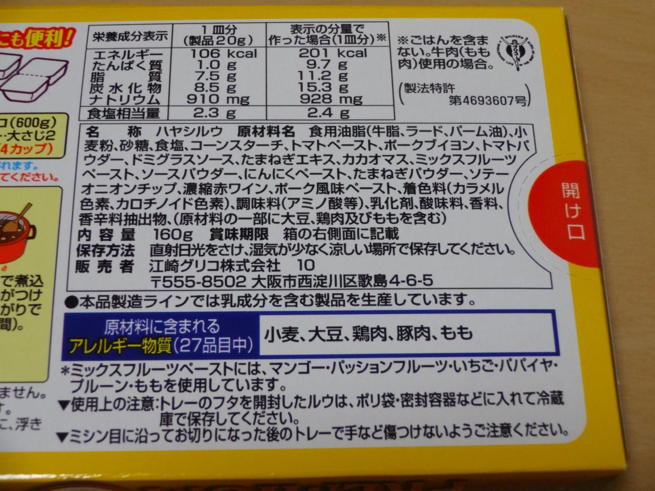 熟ハヤシ20160926-004