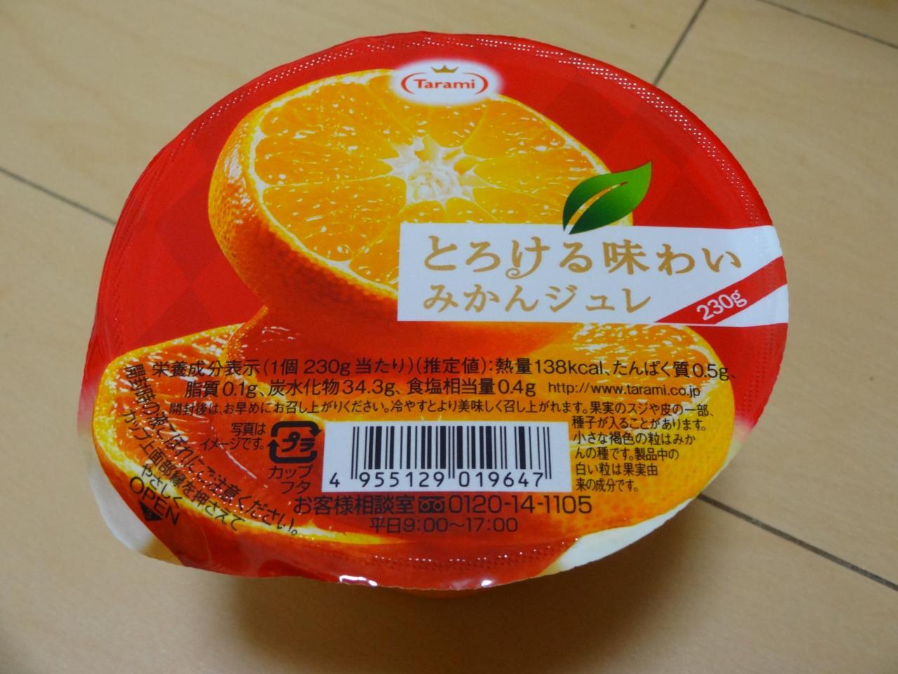 たらみ20161006-007