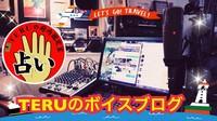 TERUのボイスブログ