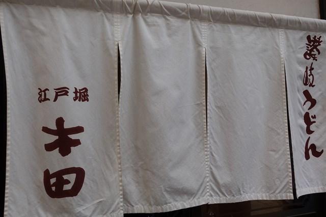 s-20160409 江戸堀 木田 (2)