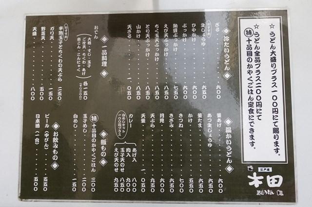 s-20160409 江戸堀 木田 (1)