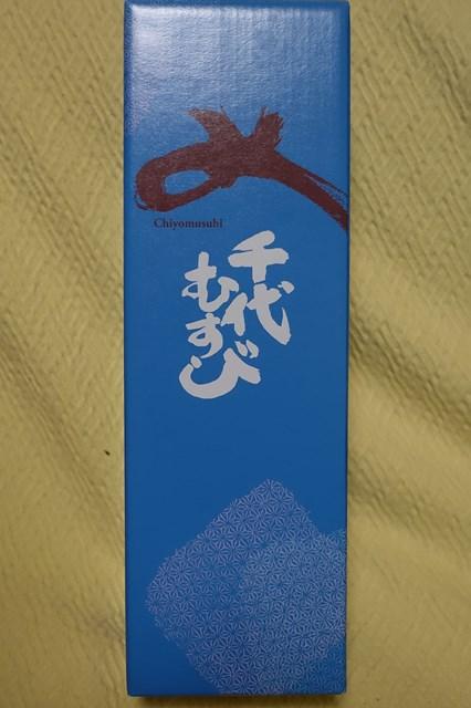 1 千代むすび 山廃純米強力 (1)
