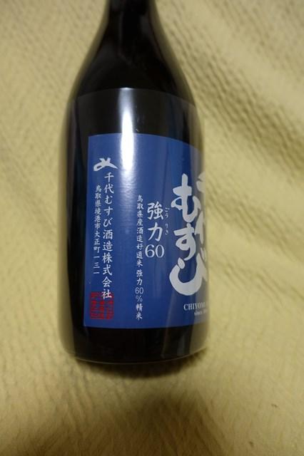 1 千代むすび 山廃純米強力 (3)