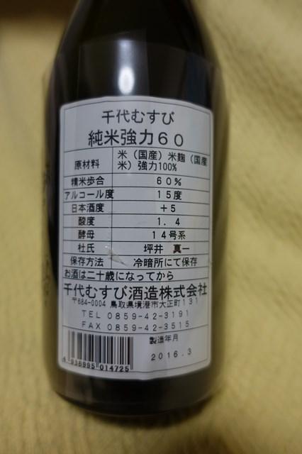 1 千代むすび 山廃純米強力 (4)