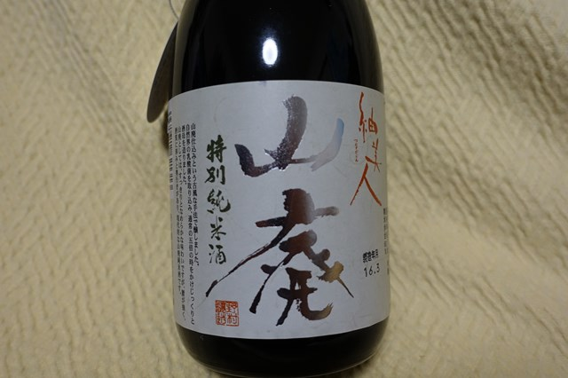 2 紬美人山廃特別純米 (2)