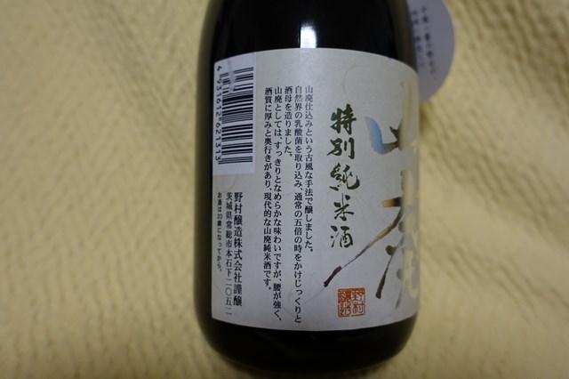 2 紬美人山廃特別純米 (3)