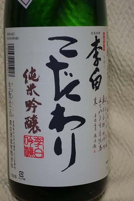 3 李白 純米吟醸 こだわり (3)