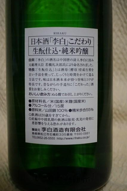 3 李白 純米吟醸 こだわり (5)