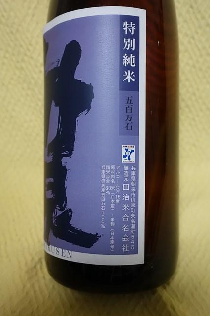 4 竹泉 特別純米紫ラベル (3)