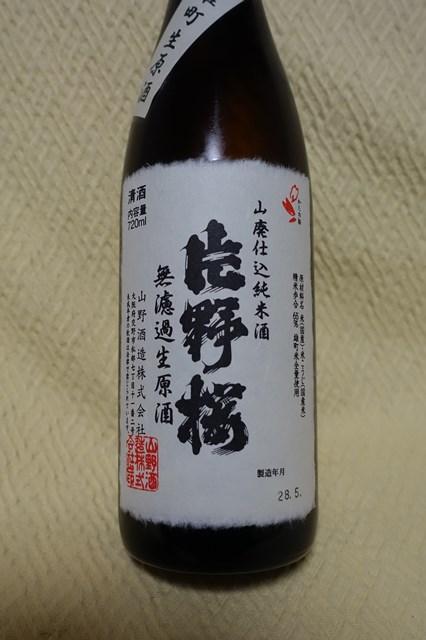 3 片野桜 山廃純米 無濾過生原酒 (2)