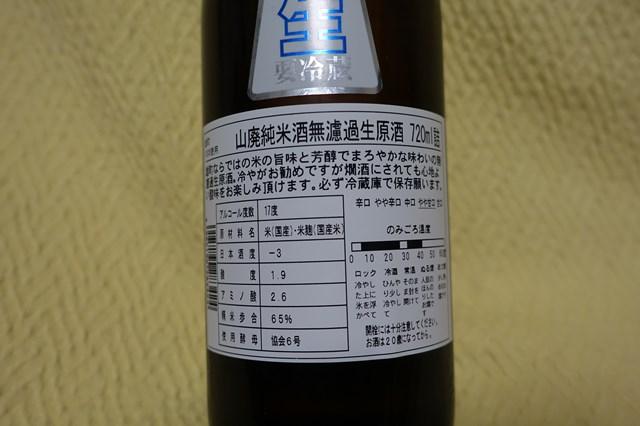3 片野桜 山廃純米 無濾過生原酒 (3)