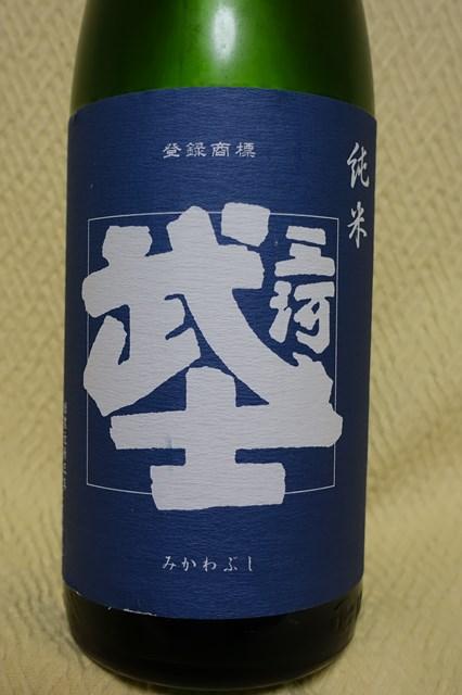 4 三河武士 純米 (2)