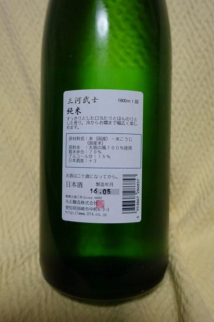 4 三河武士 純米 (3)