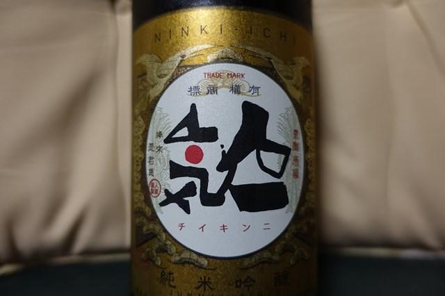 人気一 モダンブラック純米吟醸 (2)