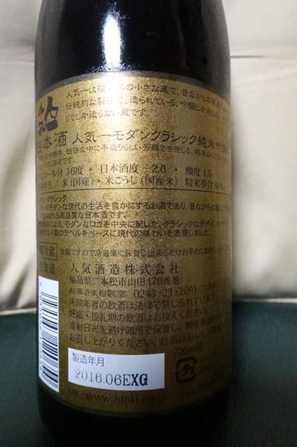 人気一 モダンブラック純米吟醸 (4)