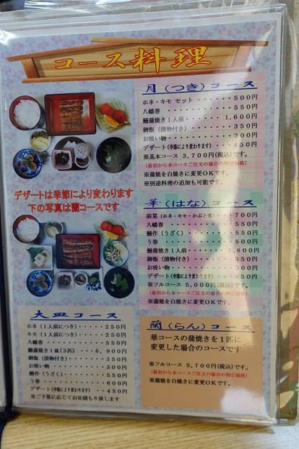橋本屋(西脇市 鰻) (4)