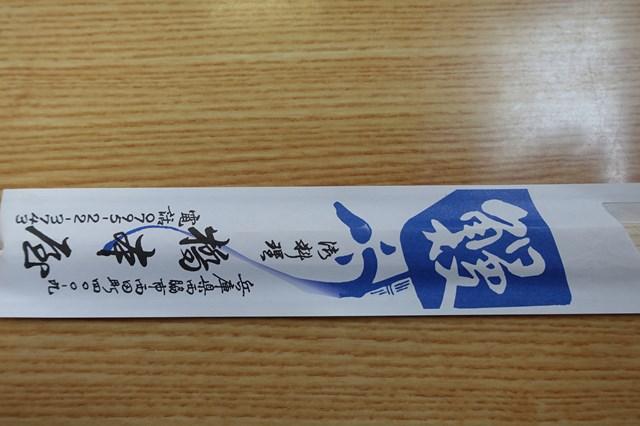 橋本屋(西脇市 鰻) (5)