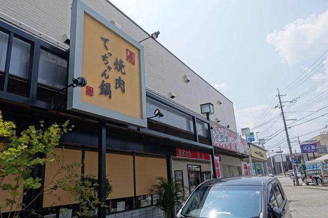 いわしや (2)