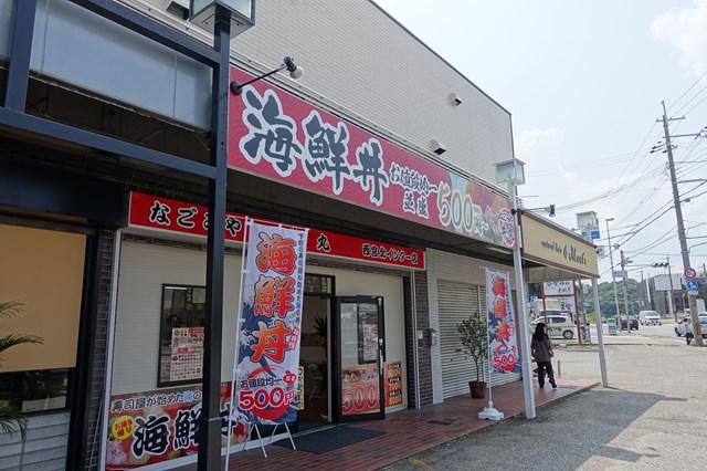 いわしや (3)
