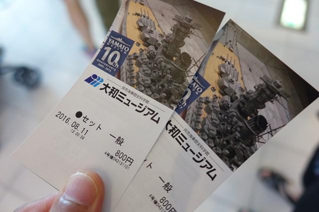 広島旅行1 移動大和ミュージアム (9)