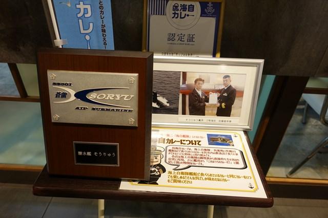 広島旅行3 ランチ 海軍カレー (1)