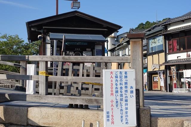 広島旅行4 錦帯橋 (3)