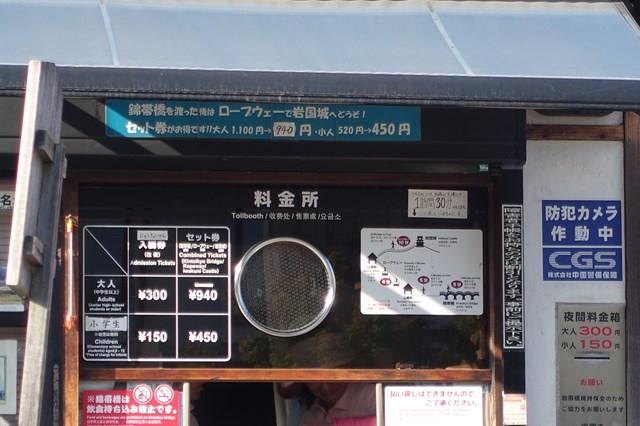 広島旅行4 錦帯橋 (4)