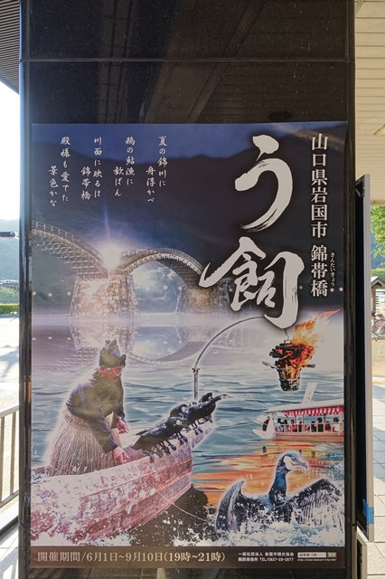 広島旅行4 錦帯橋 (9)