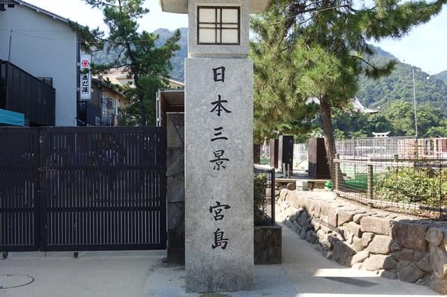 広島旅行7-1 宮島 (11)