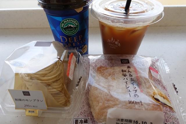 和栗のモンブランあん和風パイシュー (1)