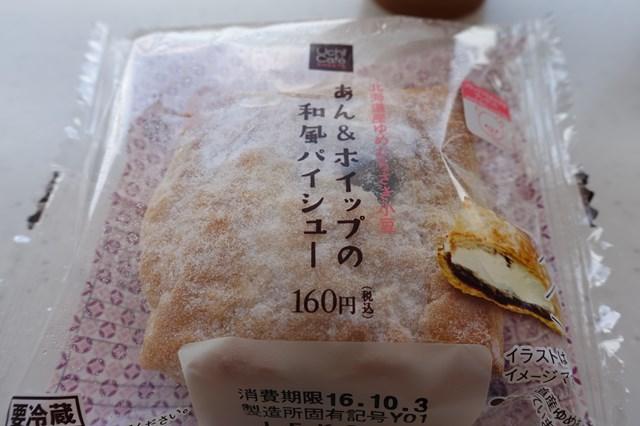 和栗のモンブランあん和風パイシュー (4)