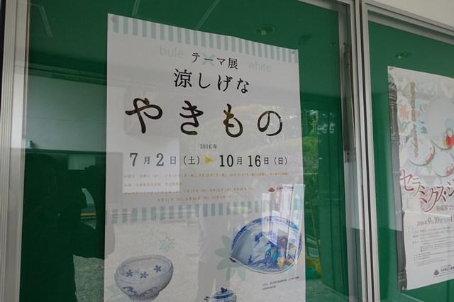 陶芸美術館 (1)