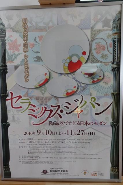陶芸美術館 (2)