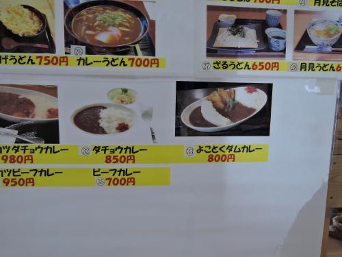 メニュー表をみると色々食べたくなるけど胃袋がそれを許さないorz