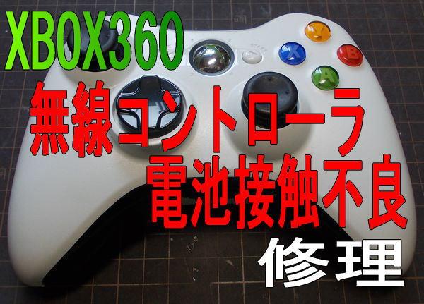 2016_10_10_xbox360sesshoku_1.jpg