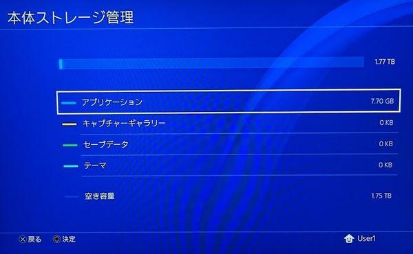 2016_10_12_ps4HDD_13.jpg