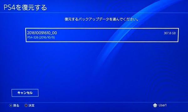 2016_10_12_ps4HDD_16.jpg