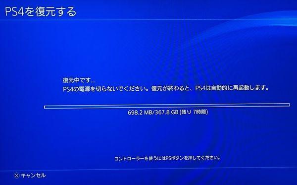 2016_10_12_ps4HDD_17.jpg
