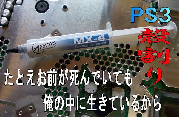 2016_10_2_ps3_00.jpg