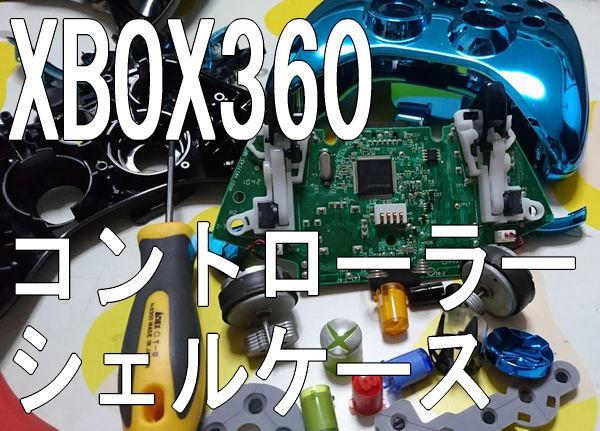2016_9_27_xbox360_0.jpg