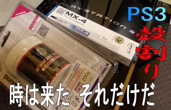 2016_9_30_ps3_1.jpg