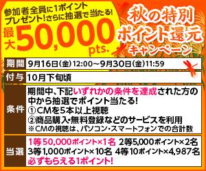 ECナビ CMくじ 秋の特別ポイント還元キャンペーン