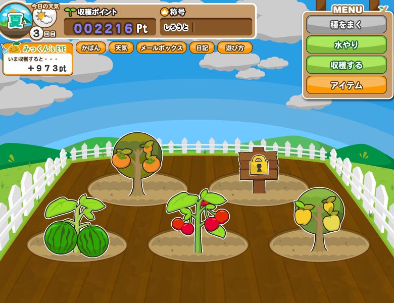 フルーツメール フルーツ農場生活 プレイ画面