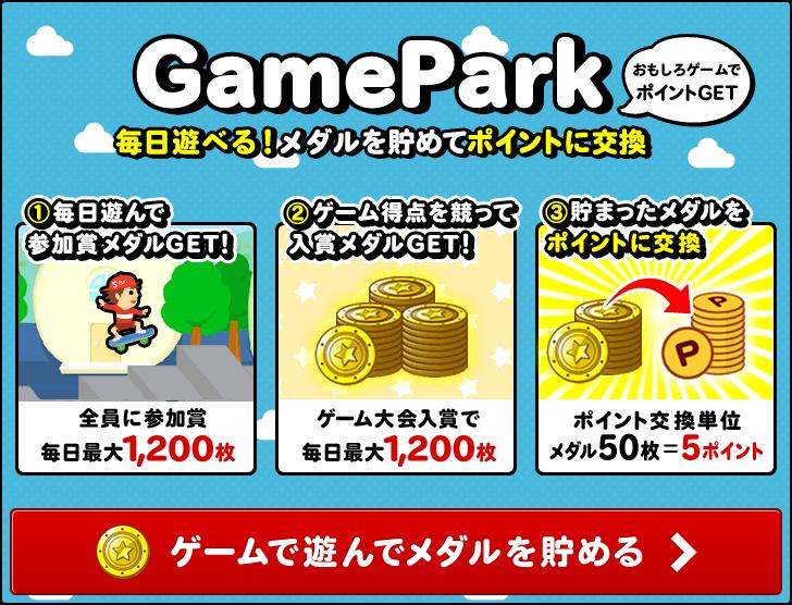 フルーツメール GamePark トップ画面